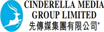 Cinderella Media Group Limited
